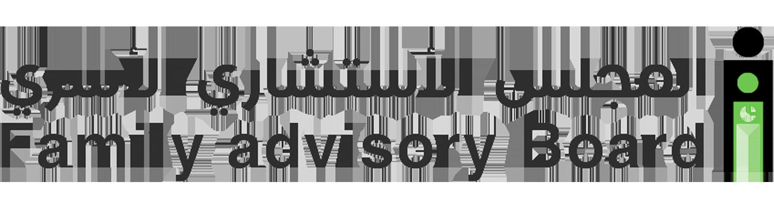 المجلس الاستشاري الاسري | Family Advisory Council